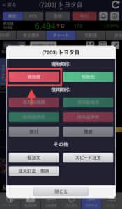 SBI証券トヨタ株の買い方4