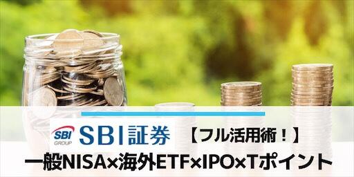 SBI証券フル活用術(一般NISA×海外ETF×IPO×Tポイント)