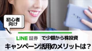 LINE証券キャンペーン活用