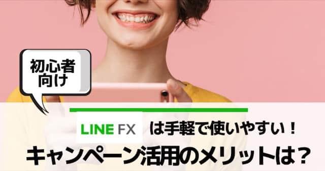 LINE FXキャンペーンと口座開設のやり方