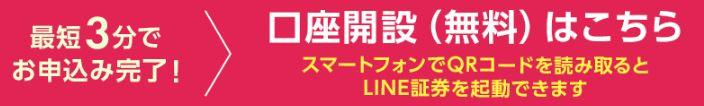 LINE FXの口座開設クリック箇所