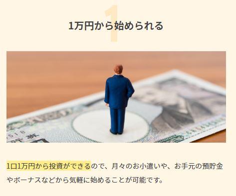 ぽちぽちFUNDINGは1万円からはじめられる