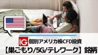 アメリカ株テレワーク・巣ごもり・5G銘柄