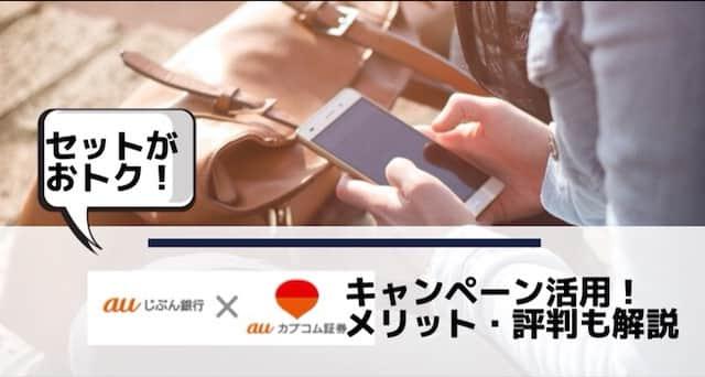 auカブコム証券×auじぶん銀行キャンペーン活用