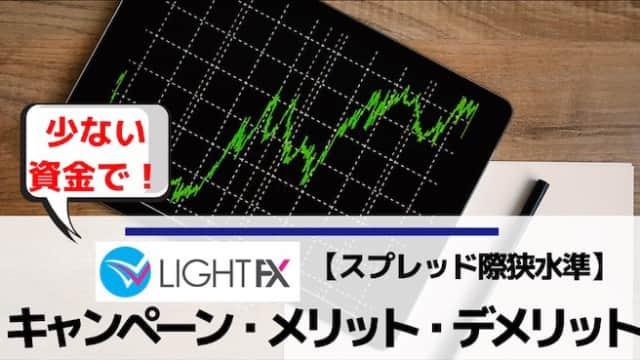 LIGHTFXキャンペーン・メリット・デメリット・評判