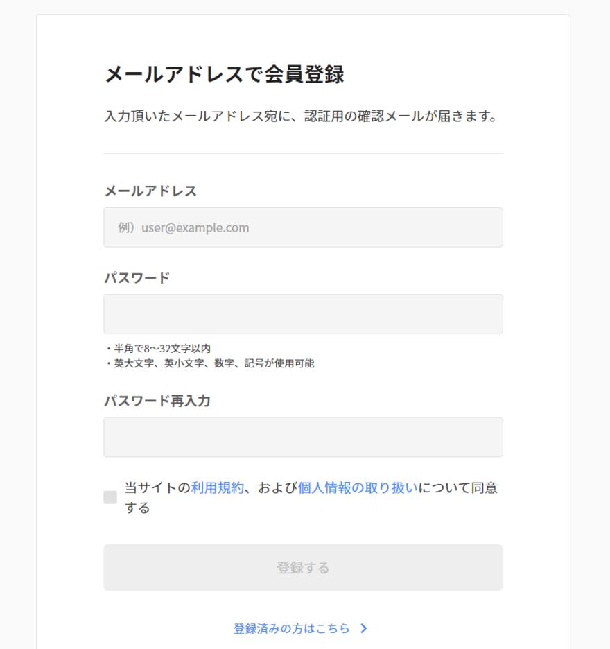 ぽちぽちファンディング仮会員登録