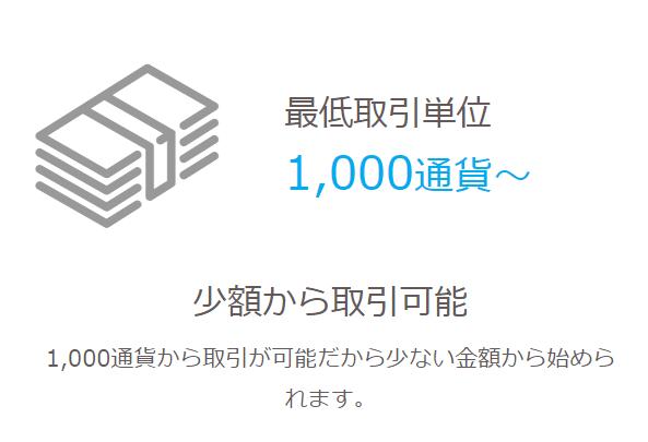 1,000通貨単位から取引