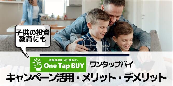 ワンタップバイ(One Tap Buy)キャンペーンコード活用・メリット・デメリット・評判のアイキャッチ