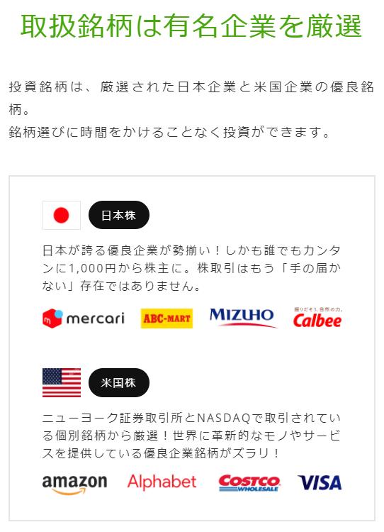1000円で大企業の株主になれる