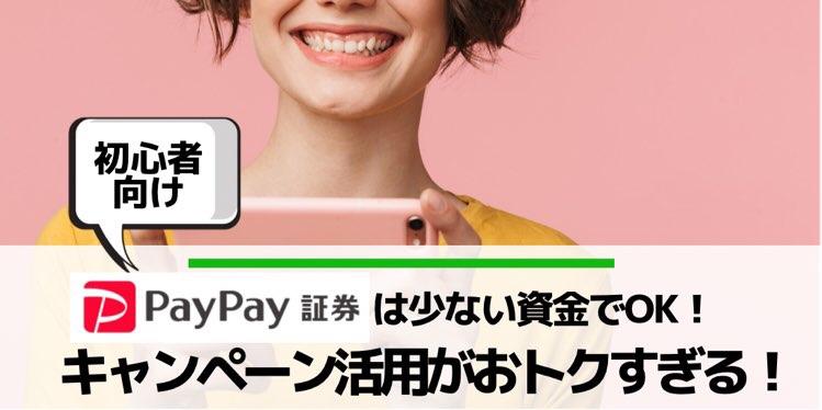 ペイペイ証券(PayPay証券)はキャンペーンコード活用がオトク